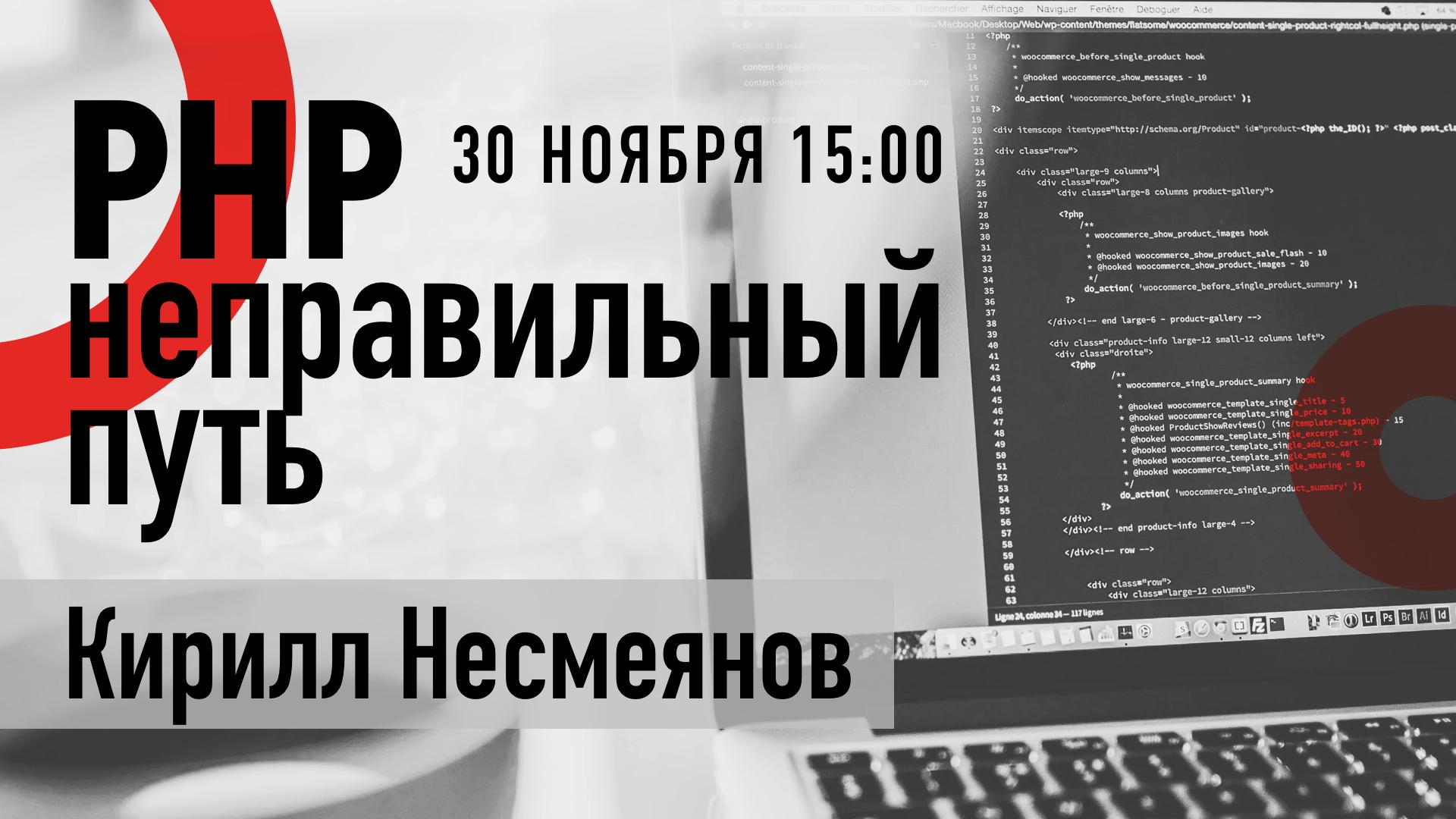 Митап по PHP в Иванове - 1