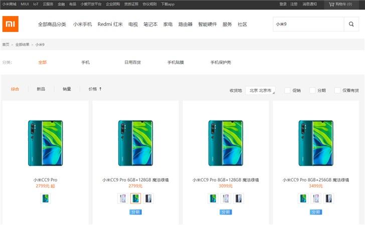 Xiaomi снимает Mi 9 с производства