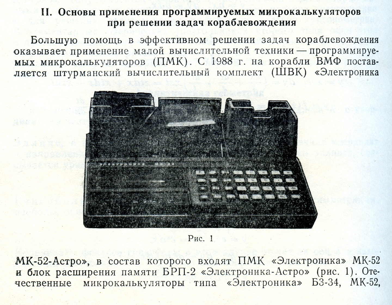 Внедрение в архитектуру советских программируемых калькуляторов «Электроника МК-52» - 2
