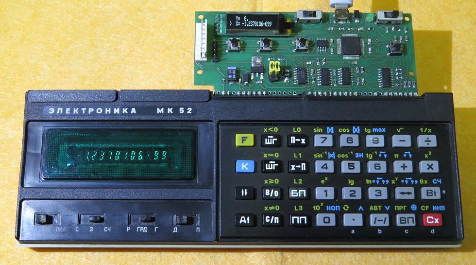 Внедрение в архитектуру советских программируемых калькуляторов «Электроника МК-52» - 1