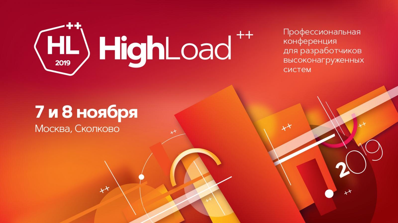 Спасти программиста Вову: как прошла HighLoad++ для стенда ivi - 1