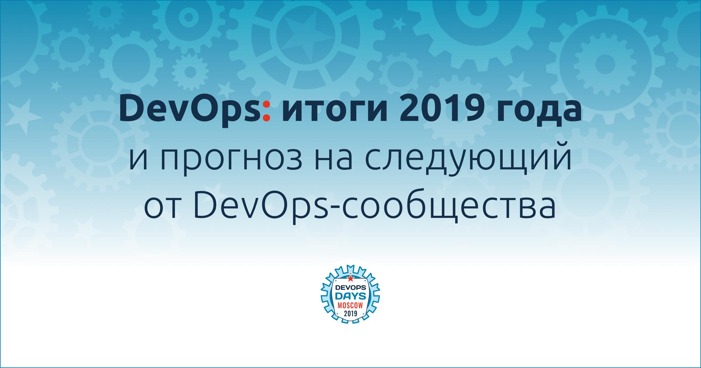 DevOps: итоги 2019 года и прогноз на следующий от DevOps-сообщества - 1