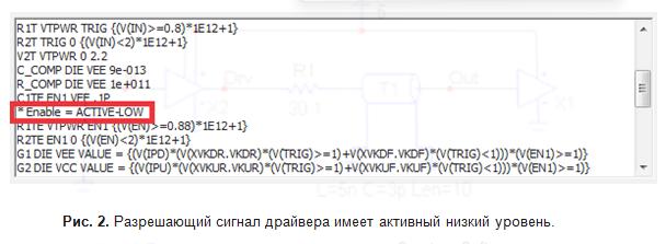 SamsPcbGuide, часть 13: Использование IBIS-моделей - 4