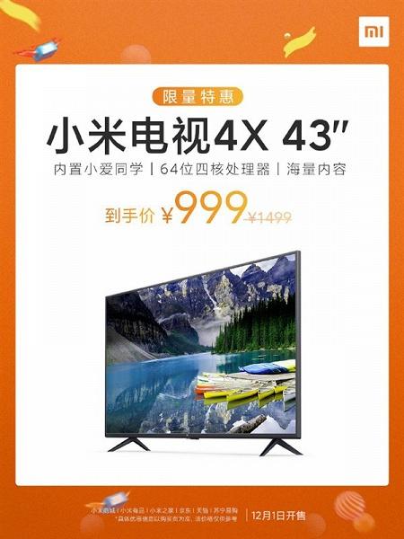 Умный телевизор Xiaomi Mi TV 4X подешевел на треть