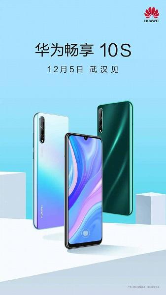 Huawei, наконец, выпускает запоздавшую новинку