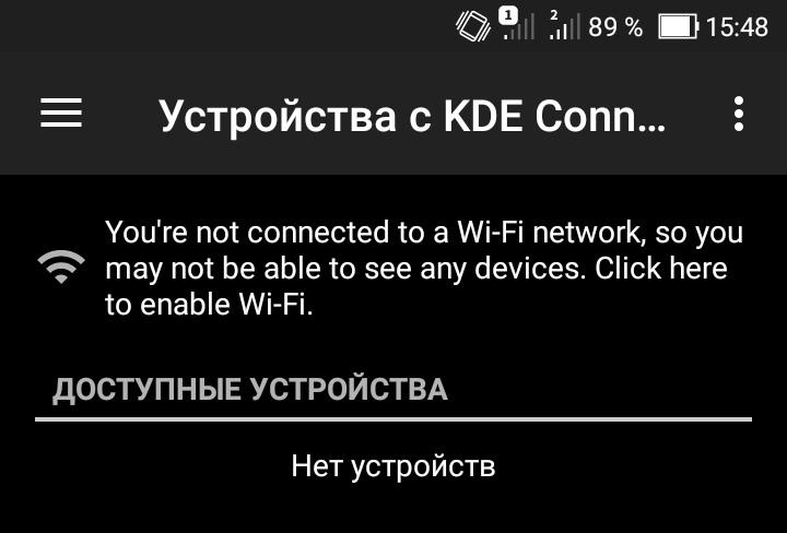 KDE Connect вместо мыши, или подводные камни первого подключения - 2