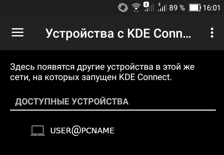KDE Connect вместо мыши, или подводные камни первого подключения - 3
