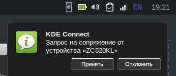 KDE Connect вместо мыши, или подводные камни первого подключения - 4