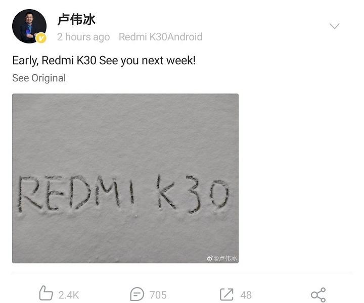 Redmi K30 получит жидкостную систему охлаждения