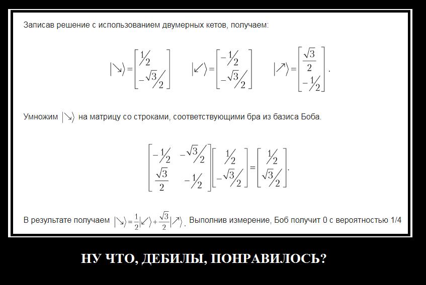 Действительно понятное объяснение квантовой запутанности (парадокса ЕПР) - 6