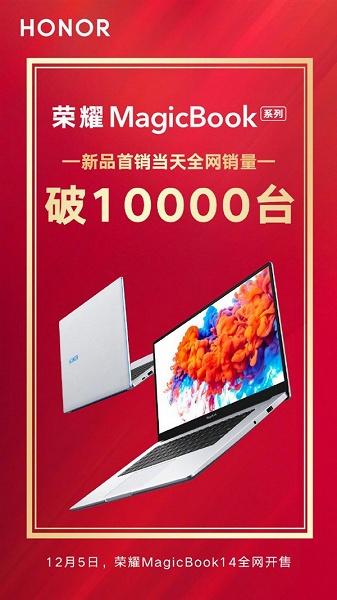 Honor MagicBook 15 на базе APU AMD Ryzen пользуется высоким спросом