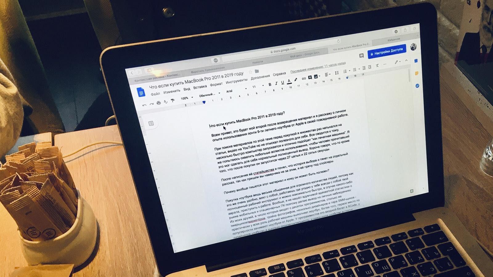 Что если купить MacBook Pro 2011 в 2019 году? - 1