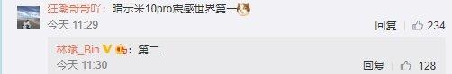 Президент Xiaomi подтвердил Mi 10 Pro