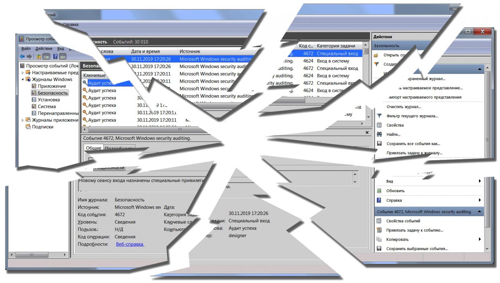 Проблемы в системе журналирования событий безопасности ОС Windows - 1