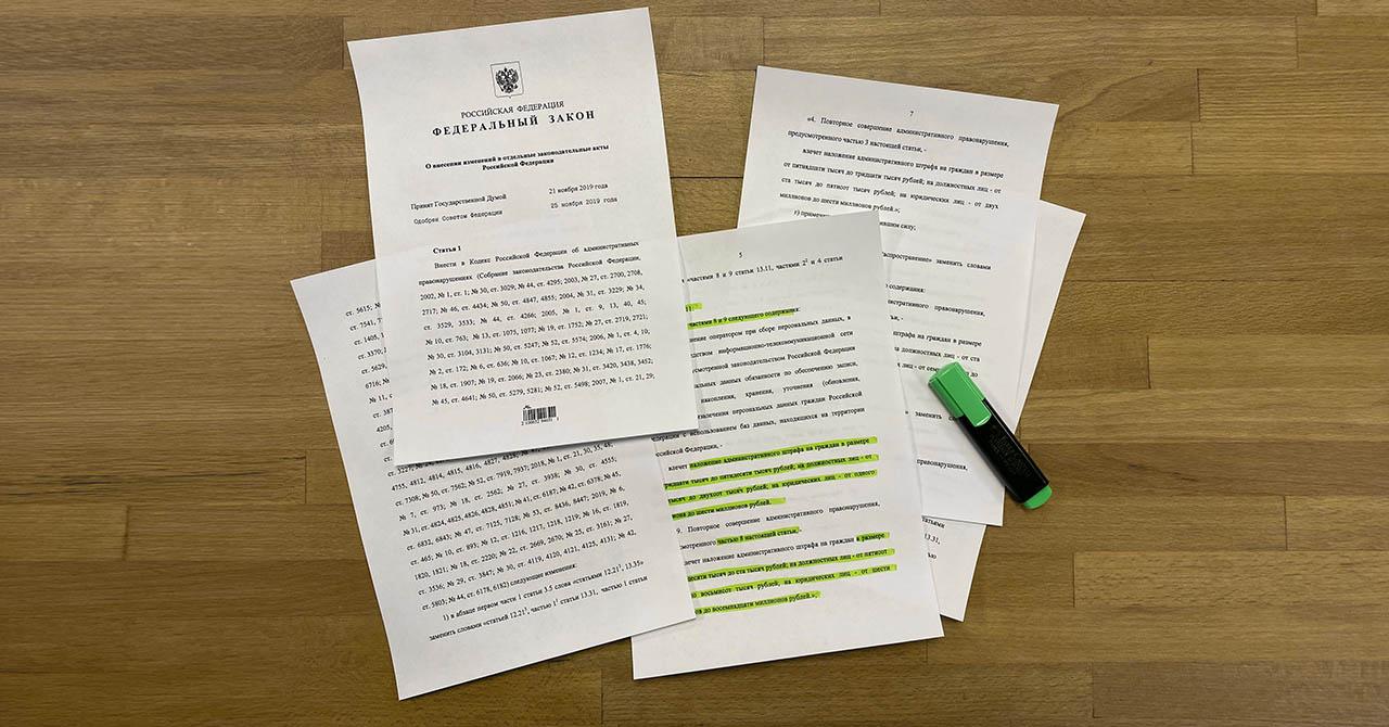 Президент подписал закон о повторном отказе передавать ФСБ ключи шифрования. Штрафы сильно вырастут - 1