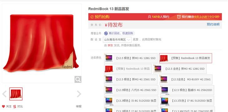 Убийца MacBook Air от Redmi поступит в продажу на следующей неделе