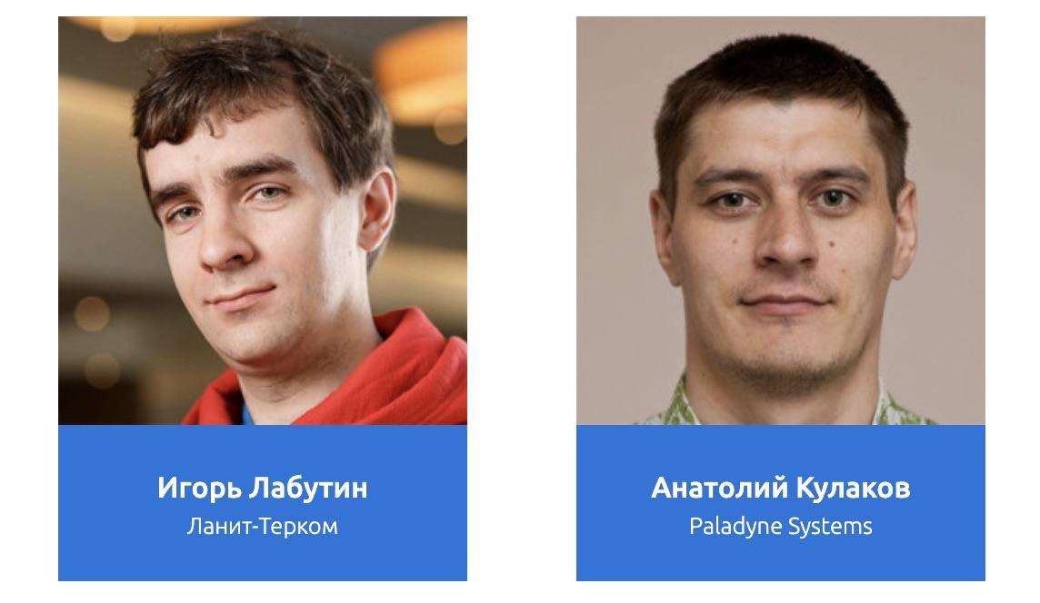 Войны платформ и приезд Uncle Bob в Россию: что было и что будет на DotNext - 4