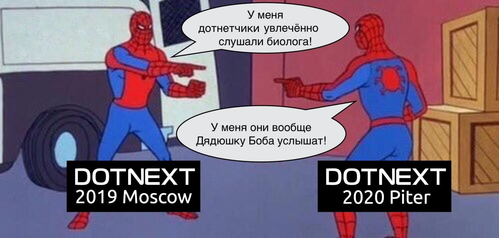 Войны платформ и приезд Uncle Bob в Россию: что было и что будет на DotNext - 1