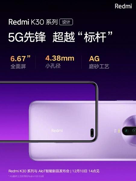 Redmi K30 5G получил сверхкомпактную врезанную камеру и защитное стекло как у OnePlus 7T