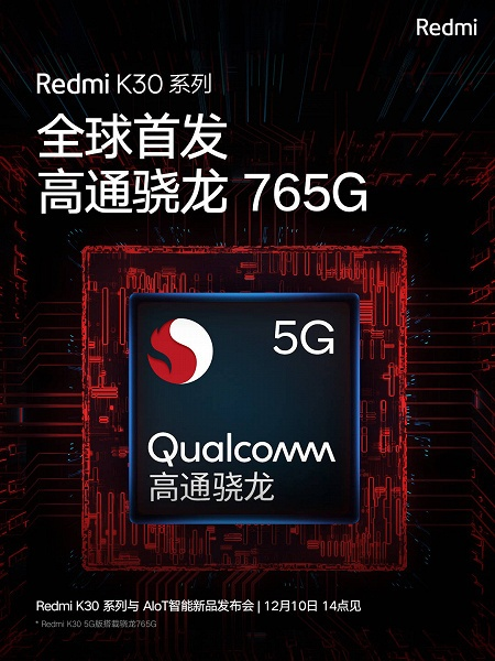 Redmi K30 – первый в мире смартфон на платформе Snapdragon 765G