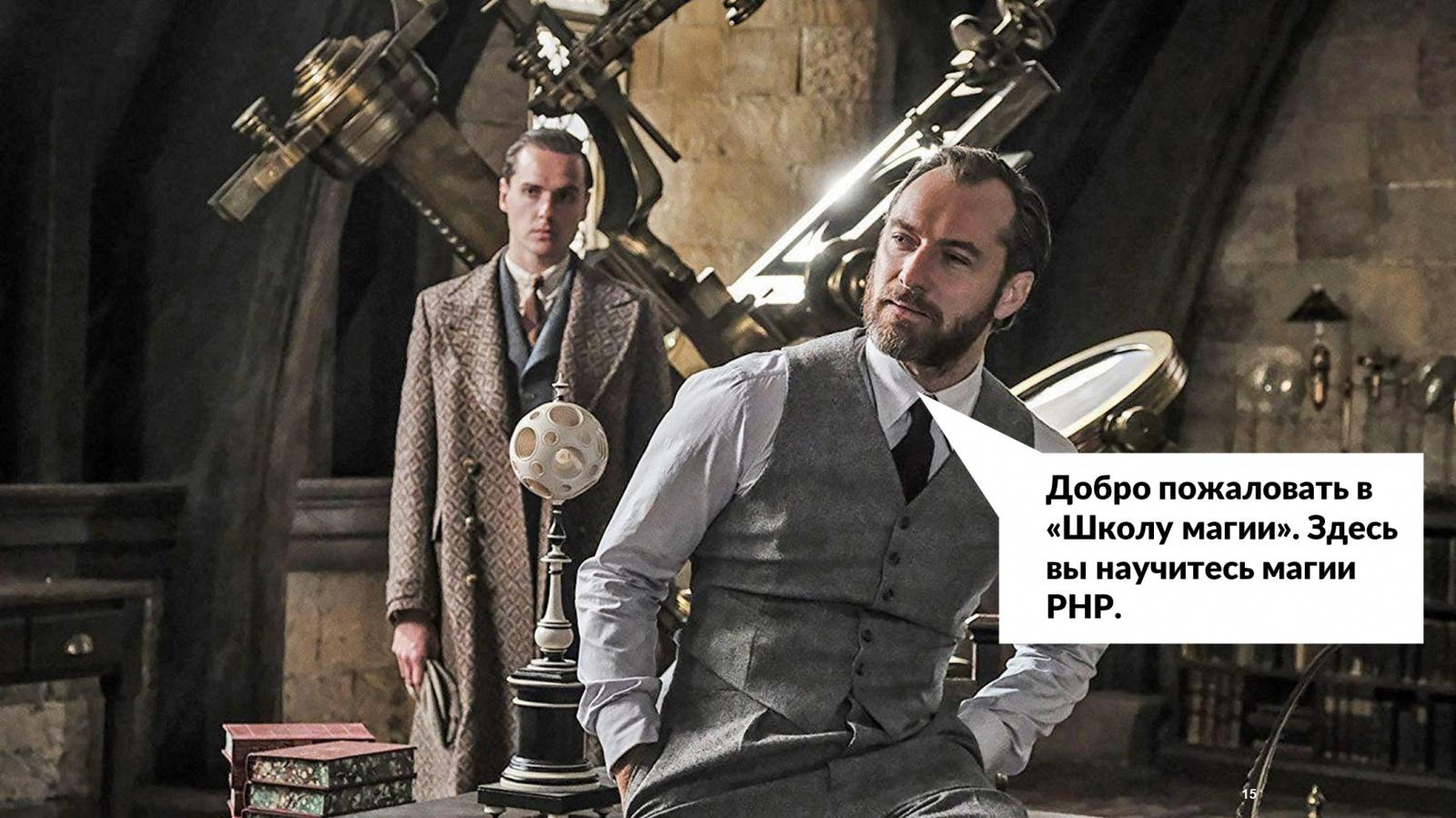 Школа магии PHP - 1