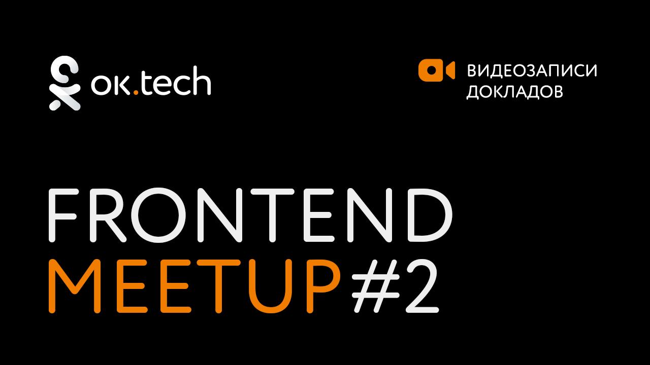 Записи докладов ок.tech: Frontend Meetup #2 - 1