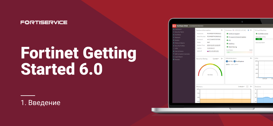 1. Fortinet Getting Started v 6.0. Введение - 1