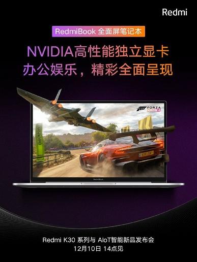 Intel Core 10-го поколения частотой до 4,9 ГГц и GPU Nvidia GeForce MX250 — основные компоненты RedmiBook 13