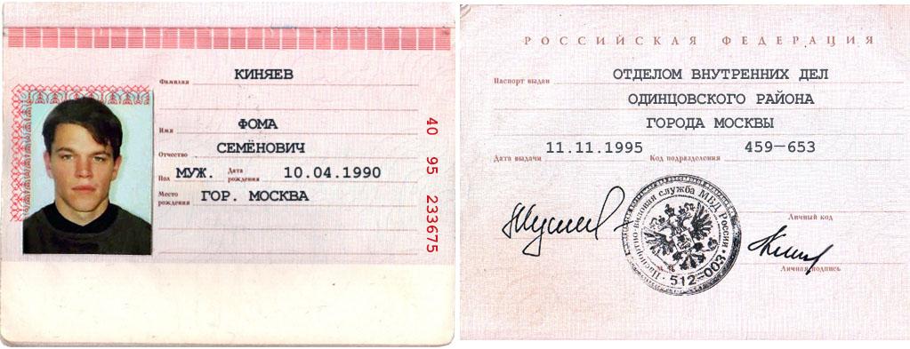 Как проверить паспорт на действительность - 2
