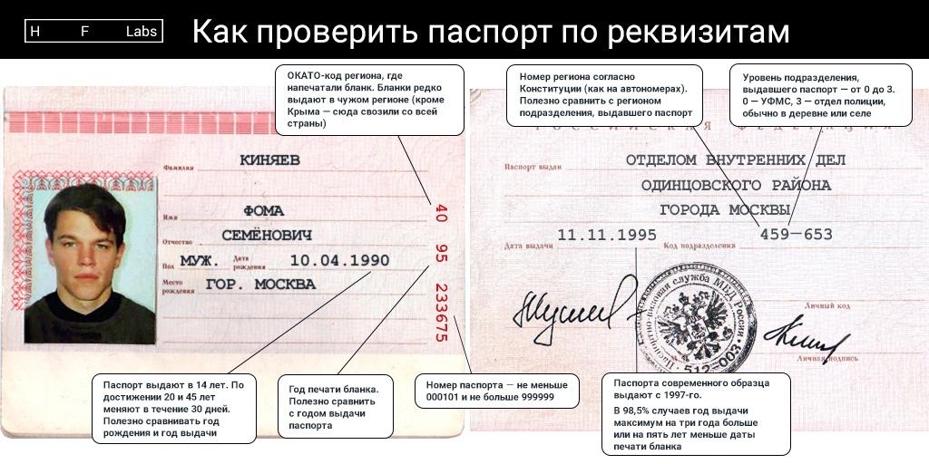 Как проверить паспорт на действительность - 3