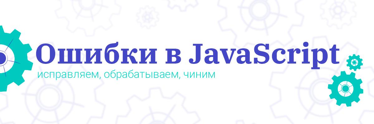 Ошибки в JavaScript: исправляем, обрабатываем, чиним - 1