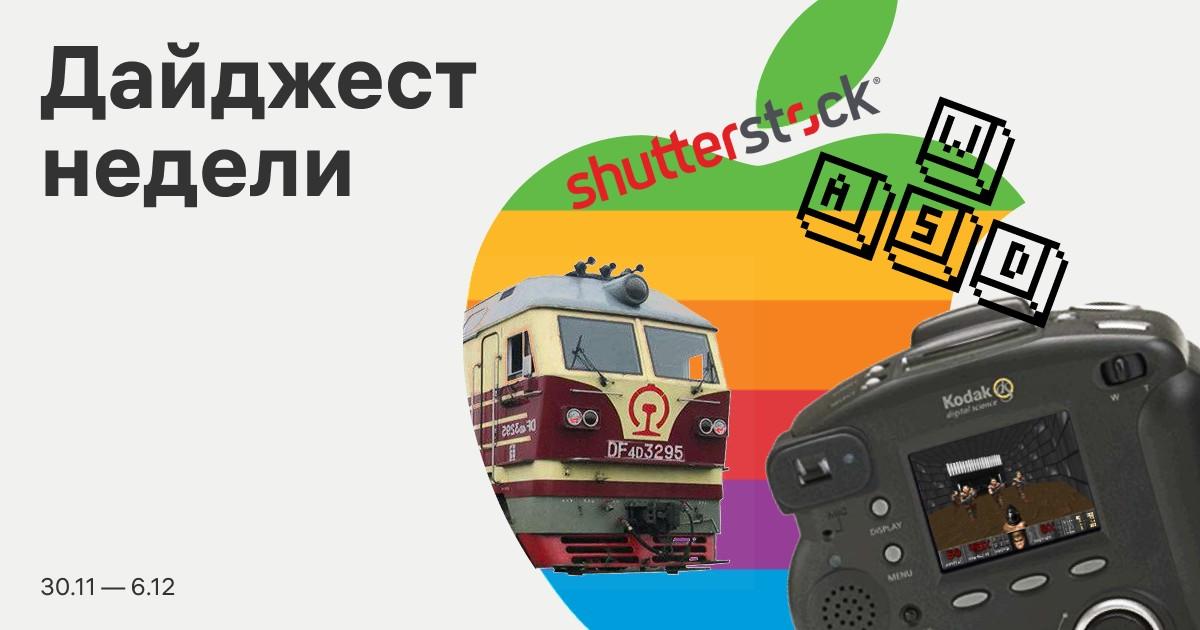 Итоги недели: Huawei адаптируется к санкциям, Путин подписывает нашумевшие законы, а в России блокируют ShutterStock - 1