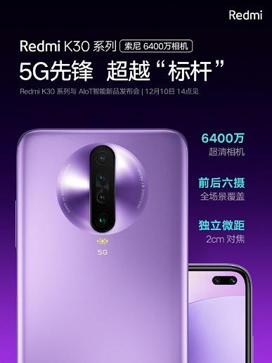 Официально: Redmi K30 – первый в мире смартфон с 64-мегапиксельным датчиком Sony IMX686