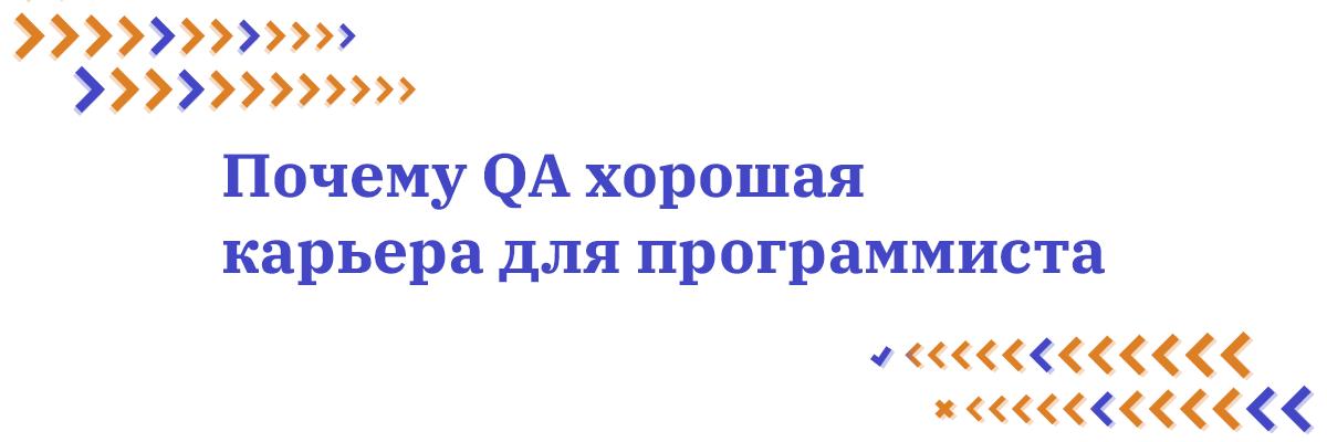 Почему QA хорошая карьера для программиста - 1