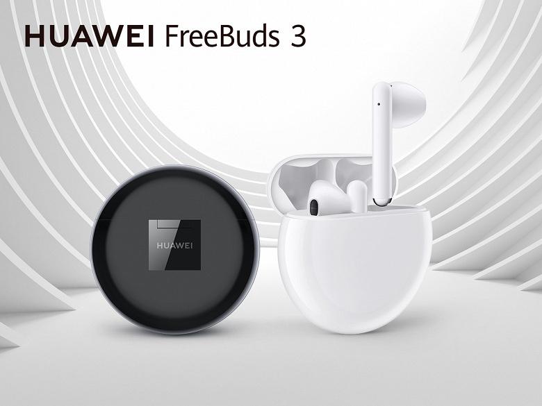 В России стартовали продажи полностью беспроводных наушников Huawei FreeBuds 3, две пары по цене одной