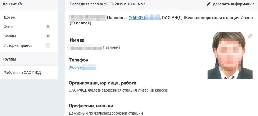 Задержан подозреваемый в глобальной утечке персональных данных сотрудников ОАО «РЖД» в августе 2019 года - 1