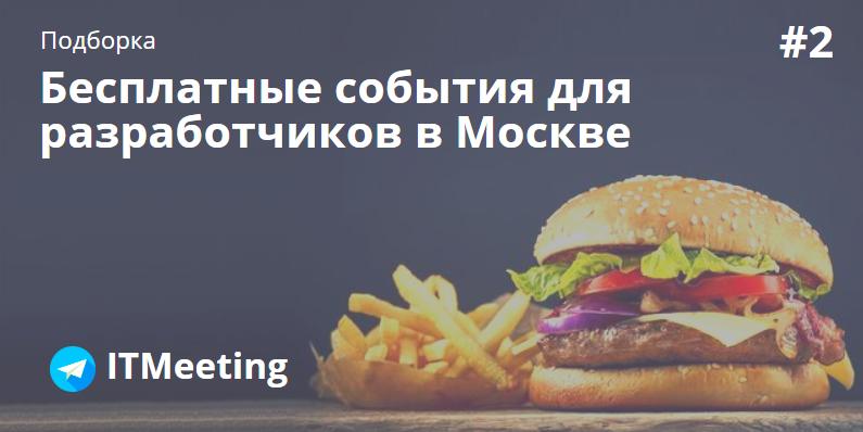 Подборка ближайших бесплатных мероприятий для разработчиков в Москве #2 - 1