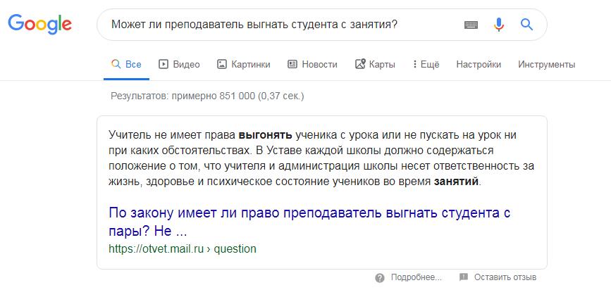 Google Поиск на базе ИИ с технологией BERT теперь работает на русском языке - 1