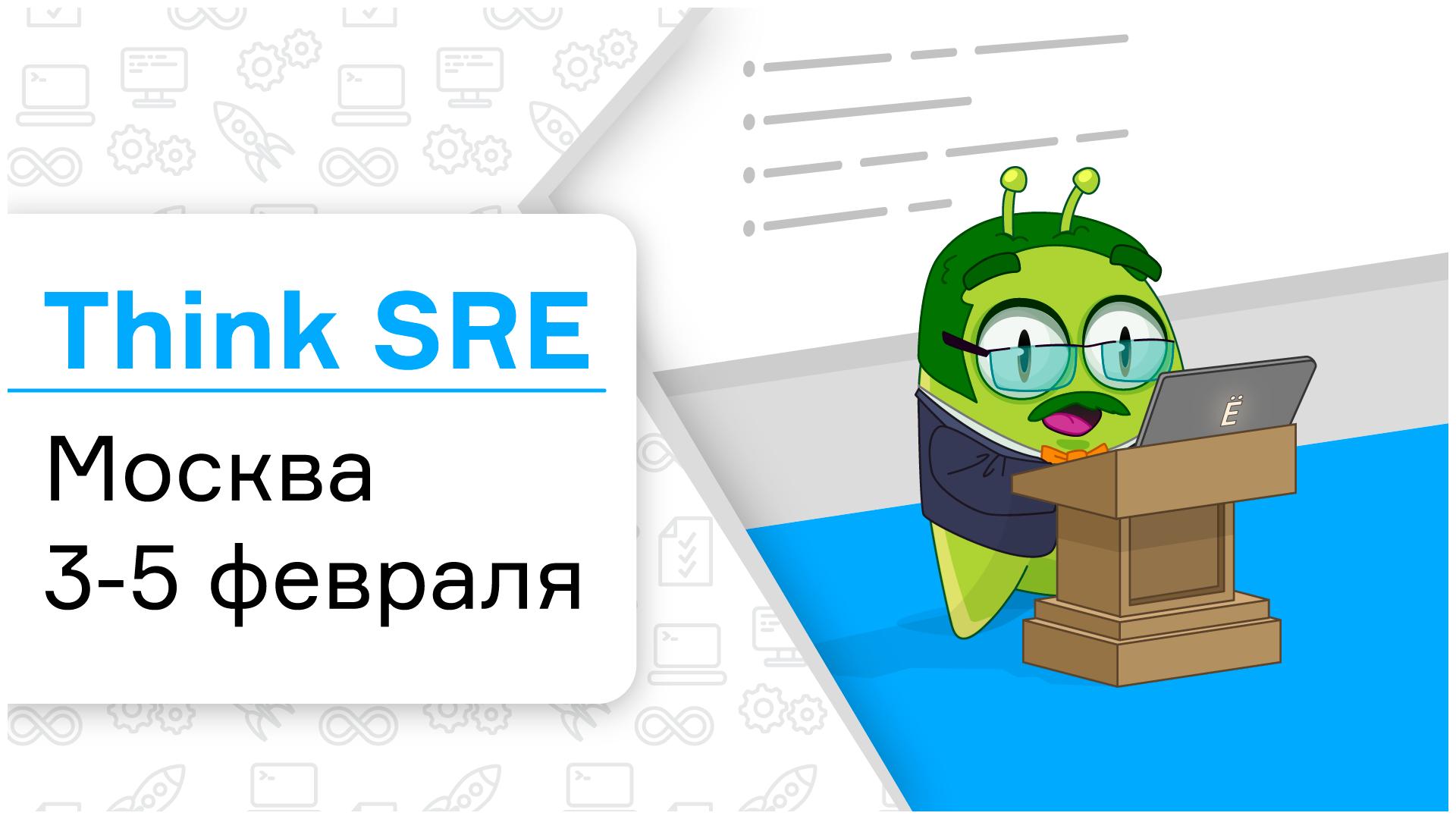 Think SRE: смотрим на проекты глазами SRE-инженера - 1
