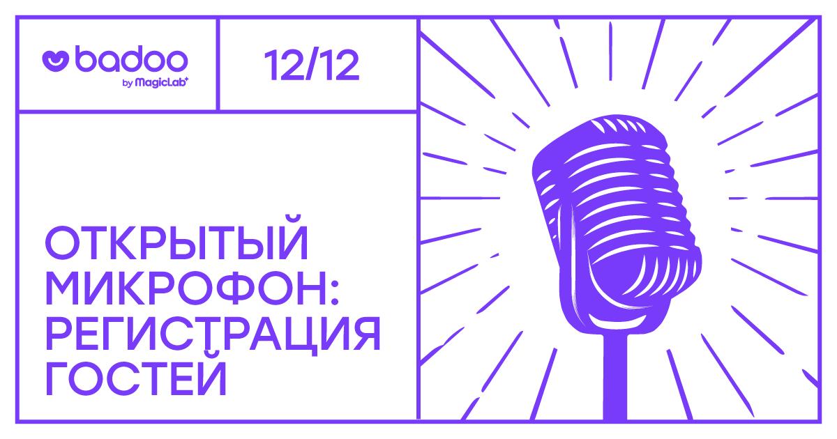 Открытый микрофон: backend. Регистрация гостей - 1