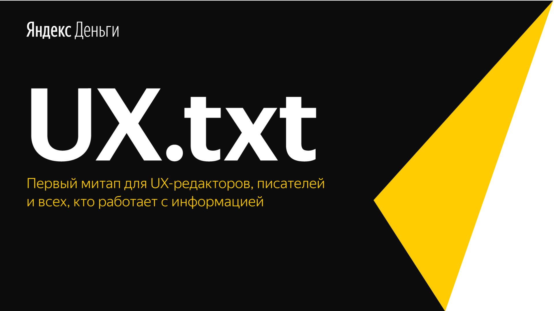Текст со смыслом: видео с первого митапа для UX-редакторов - 1
