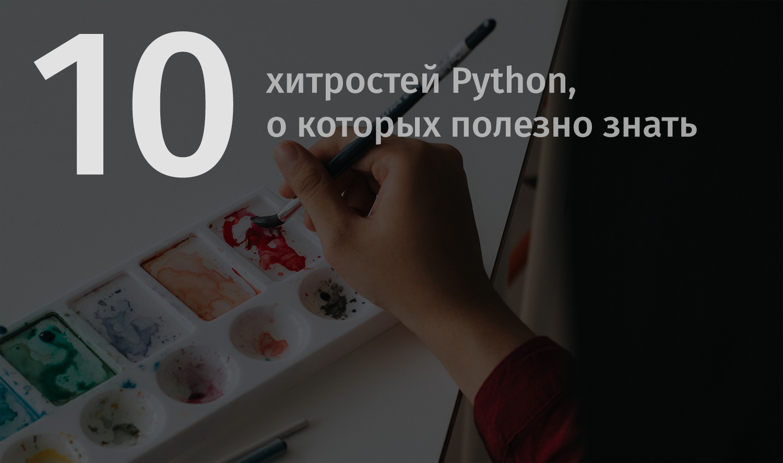 10 хитростей Python, о которых полезно знать - 1