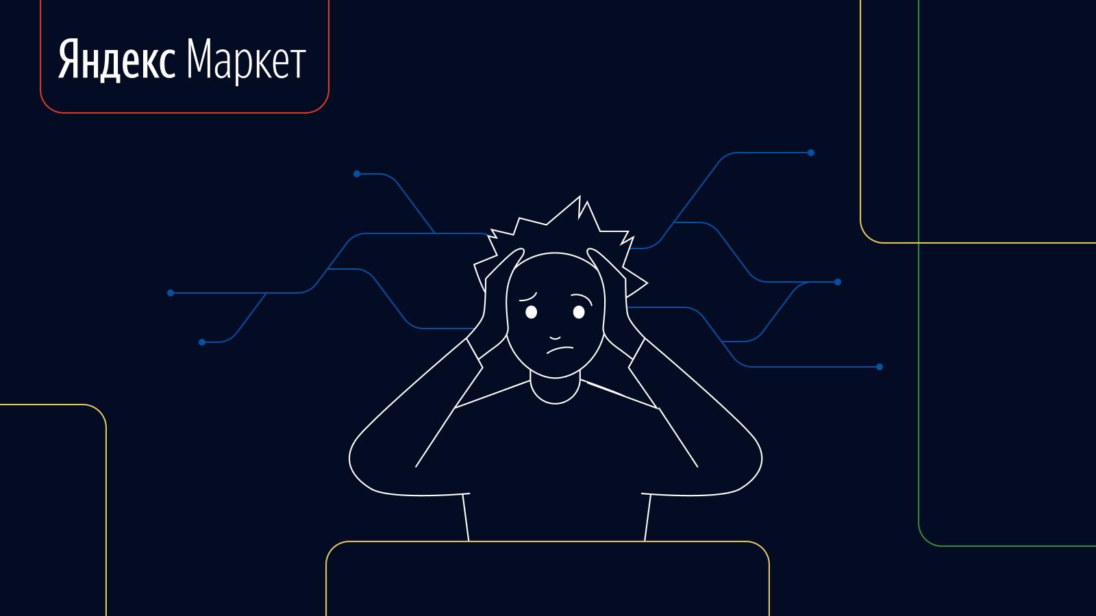 Как устроено тестирование фронтенда в Яндекс.Маркете и почему мы отказываемся от еженедельных релизов - 1