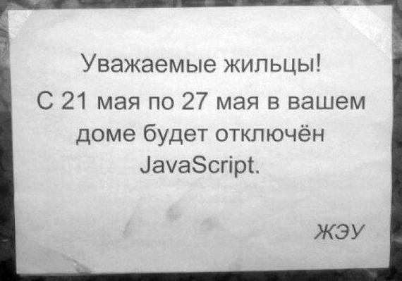 Разбираем WTF задачки в JavaScript - 1