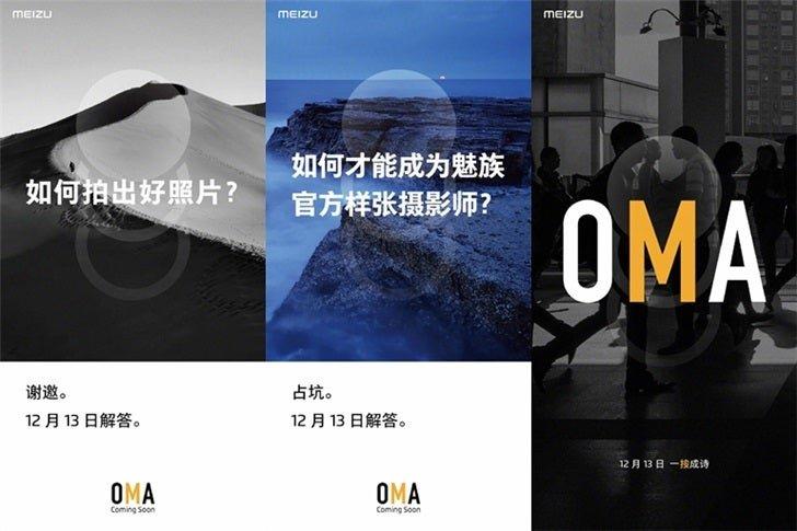 OMA — новейшая технология камеры Meizu 17