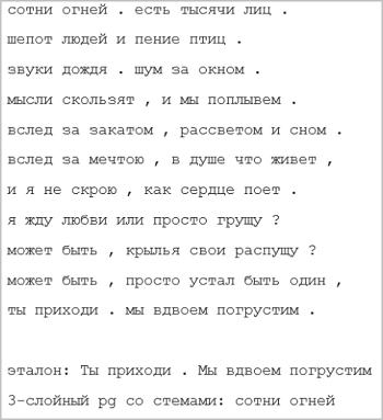 Как сделать из нейросети журналиста, или «Секреты сокращения текста на Хабре без лишних слов» - 29