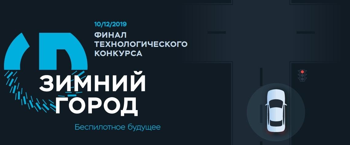 В России впервые прошли соревнования беспилотных автомобилей, до финиша добрался только один - 1