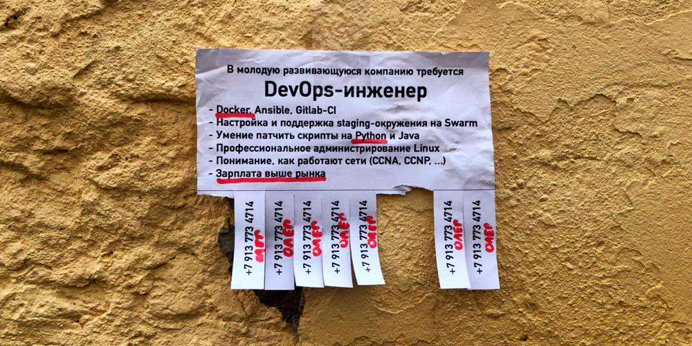 DevOps-инженеров не существует. Кто тогда существует, и что с этим делать? - 1