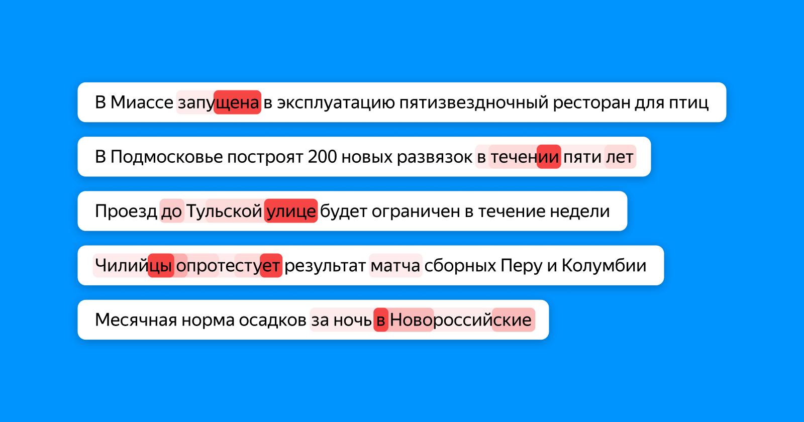 Как Яндекс научил искусственный интеллект находить ошибки в новостях - 1