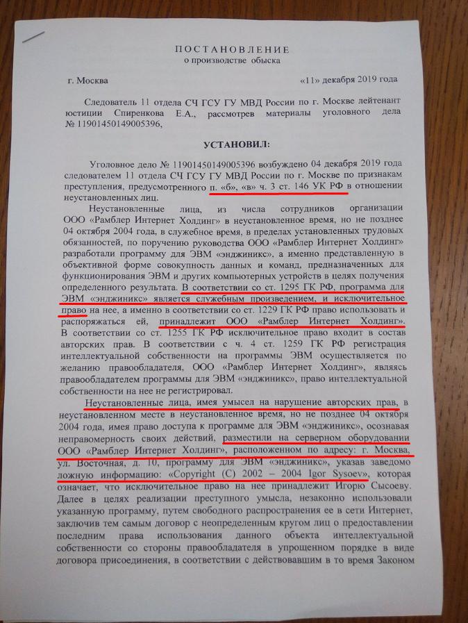 [Обновлено в 23:31] В офисе Nginx прошел обыск по иску Рамблера. Сысоев и Коновалов отпущены из отделения полиции - 1